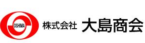 株式会社 大島商会
