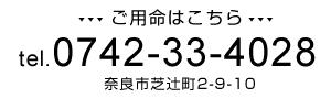ご用命はこちら tel.0742-33-4028 奈良市芝辻町2-9-10