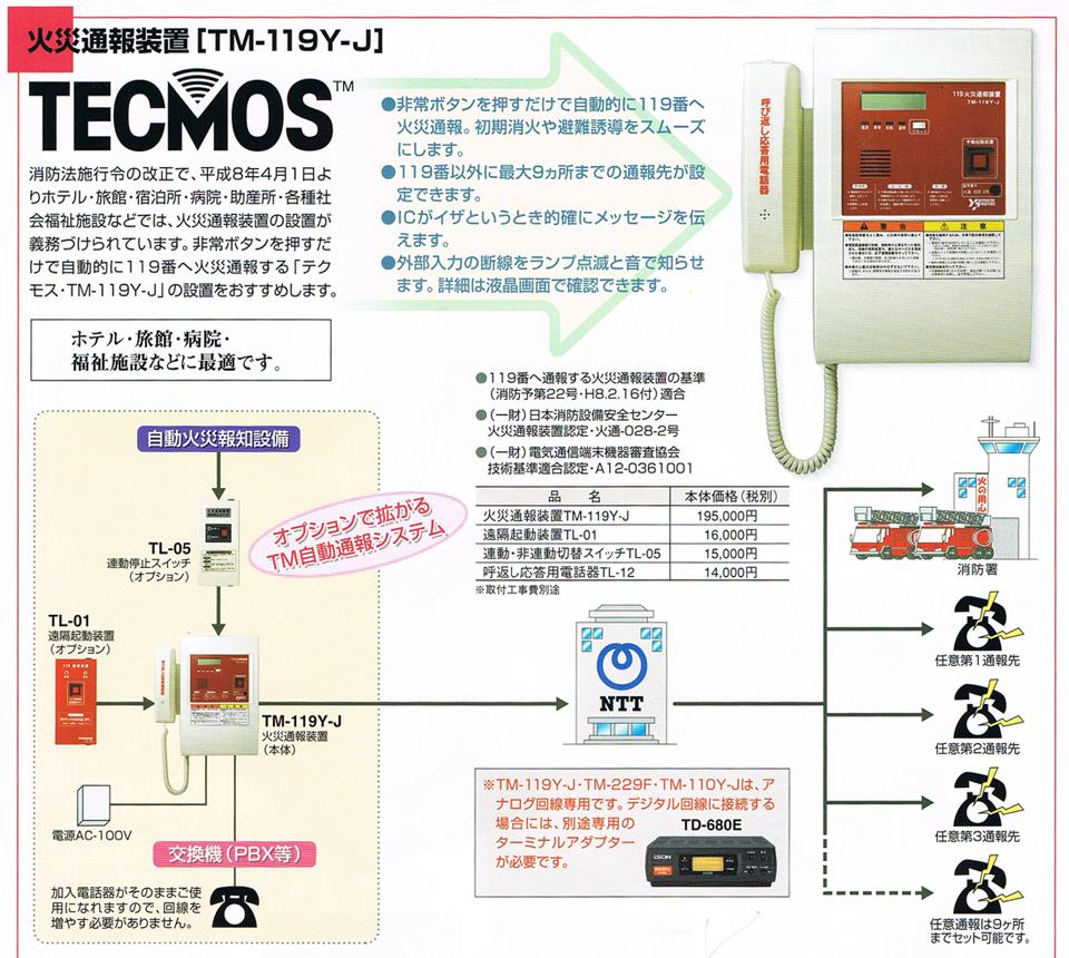 非常通報装置〔TM-119Y-J〕