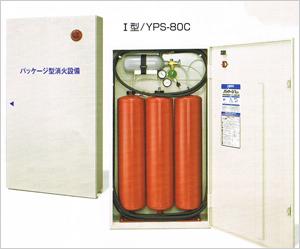 パッケージ型消火設備