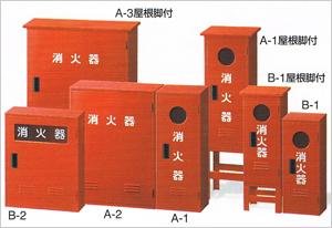消火器収納ボックス A・Bシリーズ