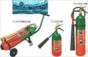 YCシリーズ 蓄圧式