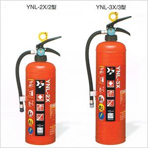 強化液(中性)消火器 蓄圧式